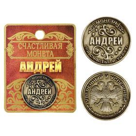 Монета именная 'Андрей' Ош