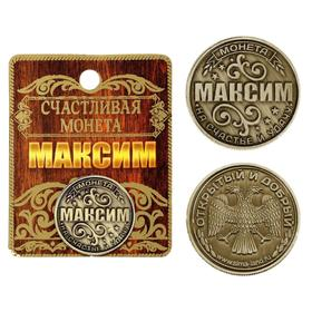 Монета именная 'Максим' Ош
