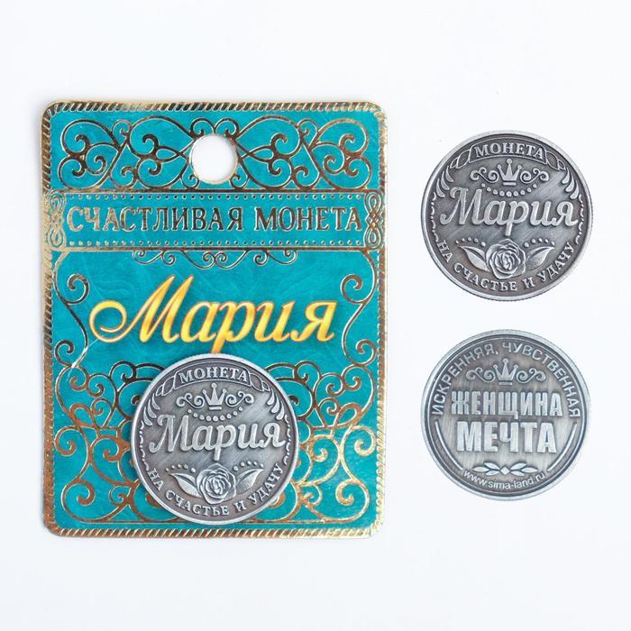 Монета именная Мария