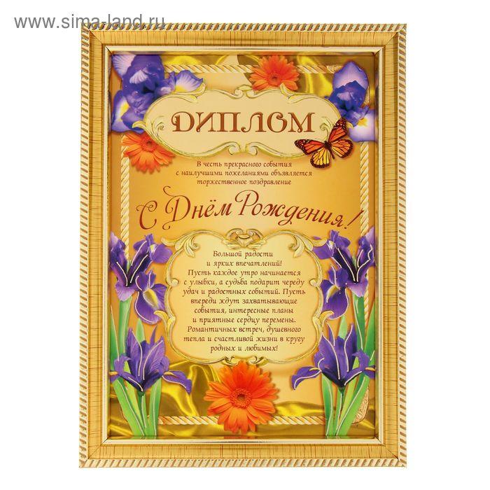 диплом открытка с днем рождения буду