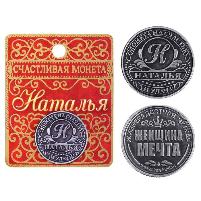 Монета именная Наталья