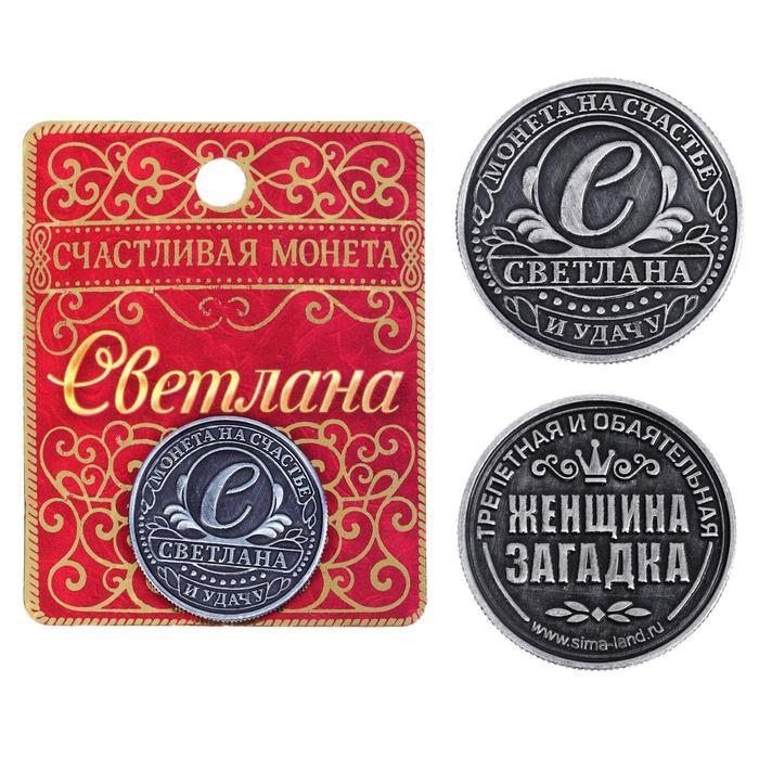 Монета именная Светлана