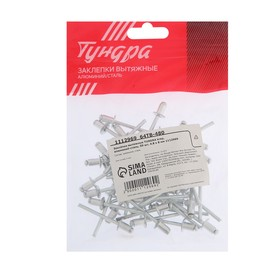Заклёпки вытяжные TUNDRA krep, алюминий-сталь, 50 шт, 4.8 х 8 мм Ош