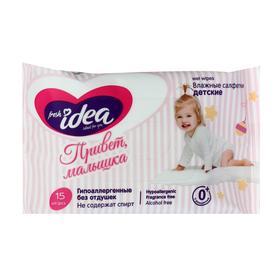 Влажные салфетки Fresh Idea, гипоаллергенные, 15 шт. Ош
