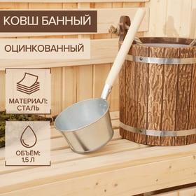 Ковш банный, 1,5 л, с деревянной ручкой