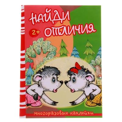 """Книжка """"Волк и козлята"""" найди отличия"""