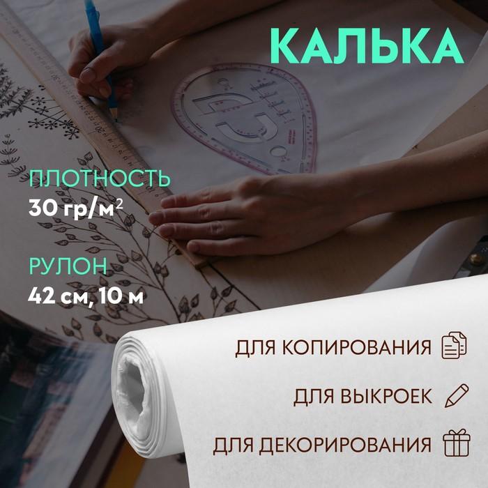 Калька 30 г/кв.м, 42 см, 10 м, цвет белый