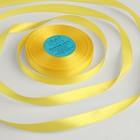 Лента атласная, 12 мм × 33 ± 2 м, цвет жёлтый №015