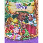 Книга «Три медведя», по мотивам сказки Л.Толстого, 8 стр.