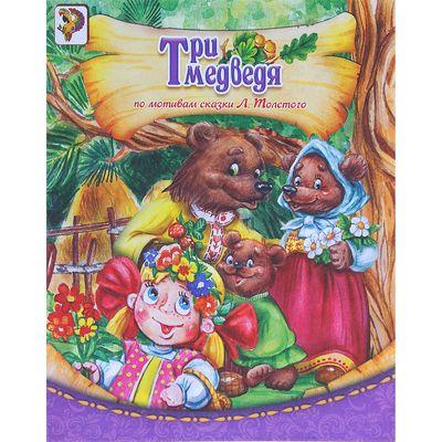 Книга «Три медведя», по мотивам сказки Л.Толстого, 8 стр. - Фото 1