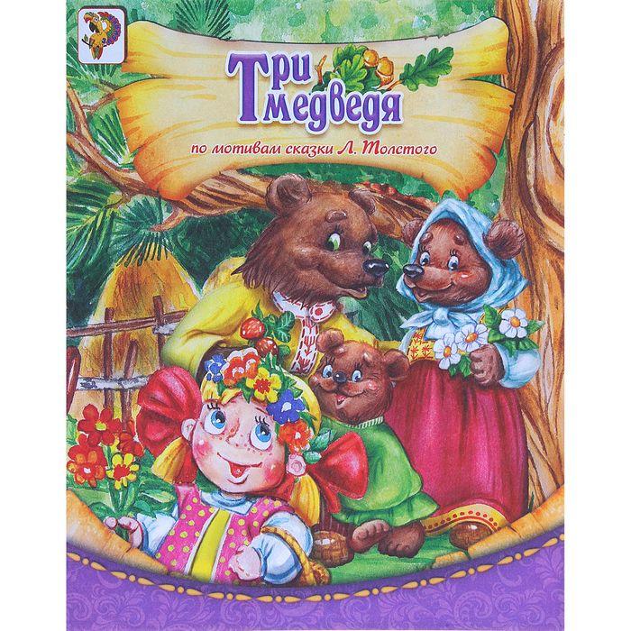 Книга Три медведя, по мотивам сказки Л.Толстого, 8 стр.