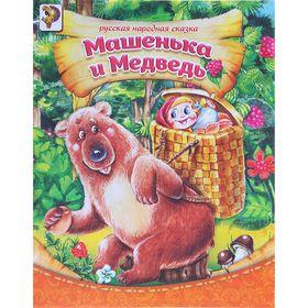 Русская народная сказка «Сказка про Машеньку и медведя», 8 стр. Ош