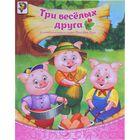 Книга «Три весёлых друга», по мотивам английской сказки Three Little Pigs, 8 стр.