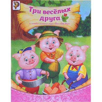 Книга «Три весёлых друга», по мотивам английской сказки Three Little Pigs, 8 стр. - Фото 1