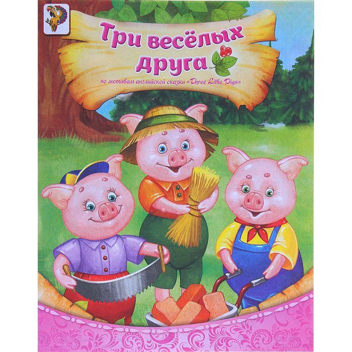 Книга Три весёлых друга, по мотивам английской сказки Three Little Pigs, 8 стр.