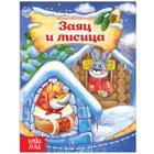 Книга «Заяц и лисица», русская народная сказка, 8 стр.