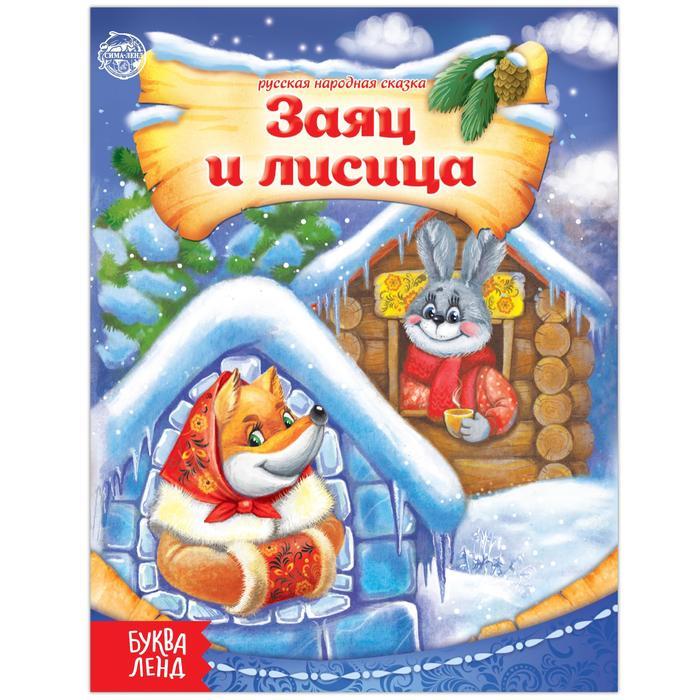 Русская народная сказка Заяц и лисица, 8 стр.