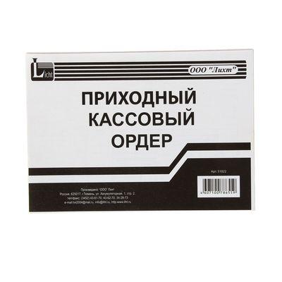 Бланк «Приходный кассовый ордер» А5, 100 листов, форма № КО-1 - Фото 1