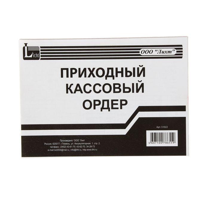 Бланк «Приходный кассовый ордер» А5, 100 листов, форма № КО-1