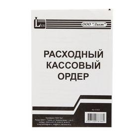 Бланк «Расходно-кассовый ордер» А5, 100 листов, вертикальное расположение