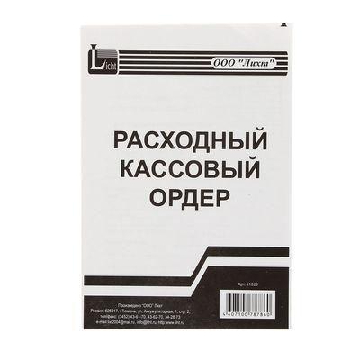 Бланк «Расходно-кассовый ордер» А5, 100 листов, вертикальное расположение - Фото 1