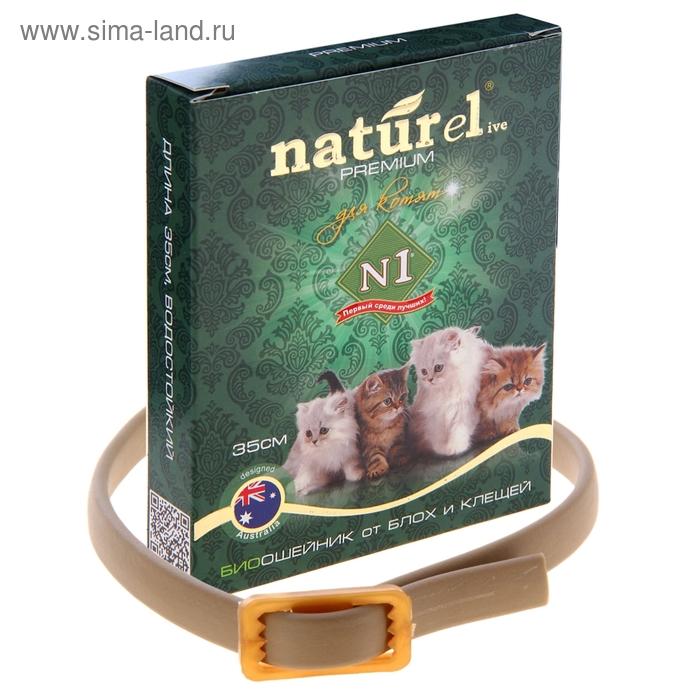 Био-ошейник для котят NATUREL BIO от блох, клещей, мух, власоедов, вшей и комаров (длина 35 см)