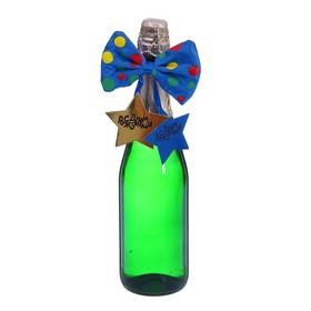 Одежда на бутылку «Бабочка», со звездой в горох, цвета МИКС Ош
