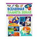 Большая детская энциклопедия «Вселенная и Планета Земля»