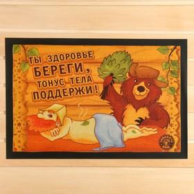 """Коврик придверный в баню """"Ты здоровье береги, тонус тела поддержи!"""""""
