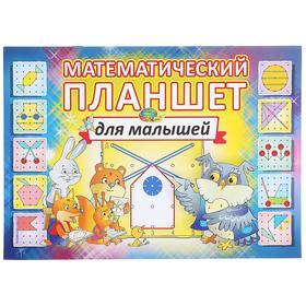 Брошюра к математическому планшету для малышей