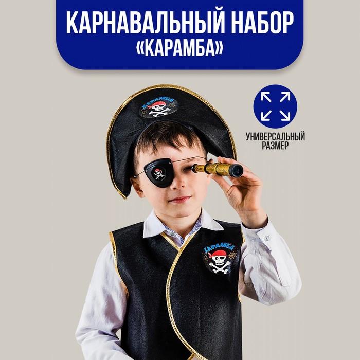 Набор пирата Карамба, 6 предметов шляпа, жилетка, наглазник, орден, подзорная труба, кодекс