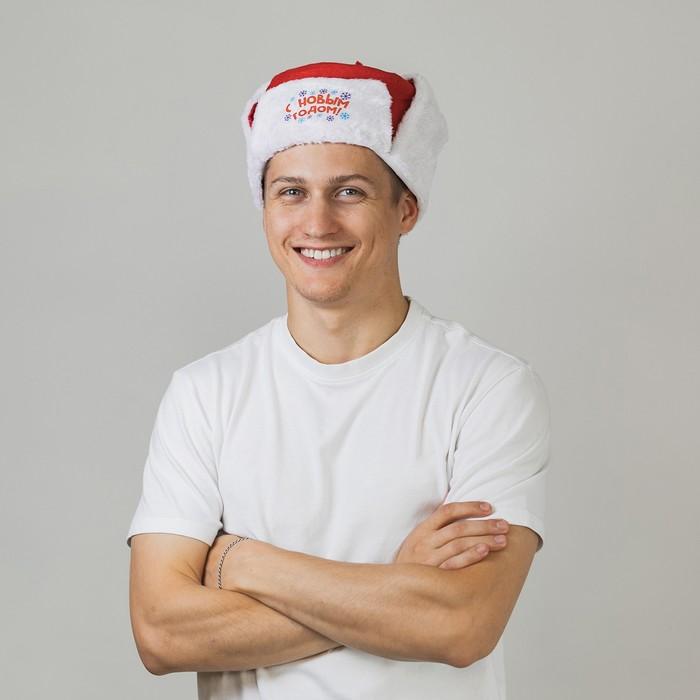 Карнавальная шапка-ушанка С Новым Годом, р-р. 56-58