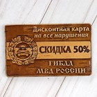 Сувенир  «Дисконтная карта на нарушения», ГИБДД, 6?10 см, береста