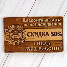 Сувенир  «Дисконтная карта на нарушения», ГИБДД, 6×10 см, береста Ош