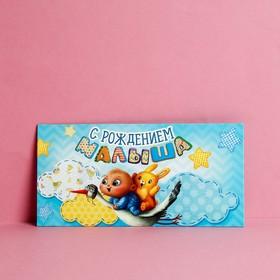 Конверт для денег «С рождением малыша», голубой, 16,5 × 8 см Ош