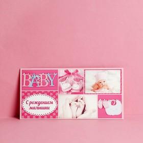 Конверт для денег «С рождением малышки» baby Ош