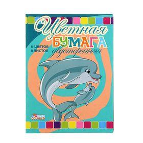 """Бумага цветная двухсторонняя А4, 8 листов, 8 цветов """"Дельфины"""""""
