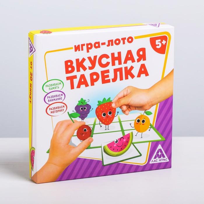 Детская игра-лото «Вкусная тарелка»