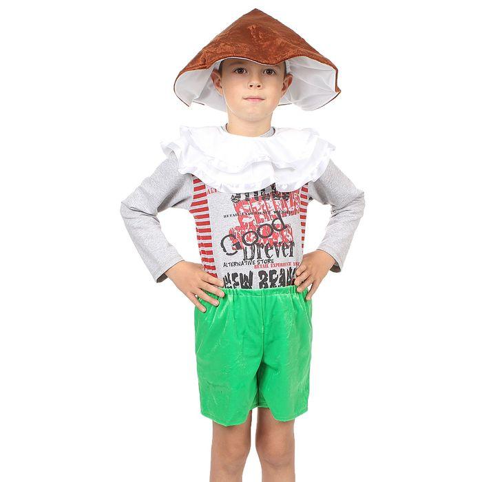 """Детский карнавальный костюм """"Гриб Боровик"""", 3 предмета, на рост 122-134 см"""