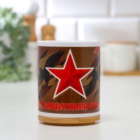 """Кружка """"С днём защитника отечества. Звезда"""", с нанесением"""