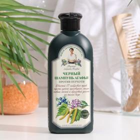 Шампунь для волос Рецепты бабушки Агафьи «Против выпадения» чёрный, настой 17 сибирских трав, 350 мл