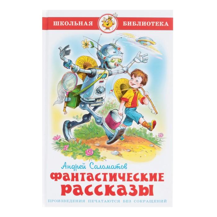 Фантастические рассказы. Саломатов А. В.