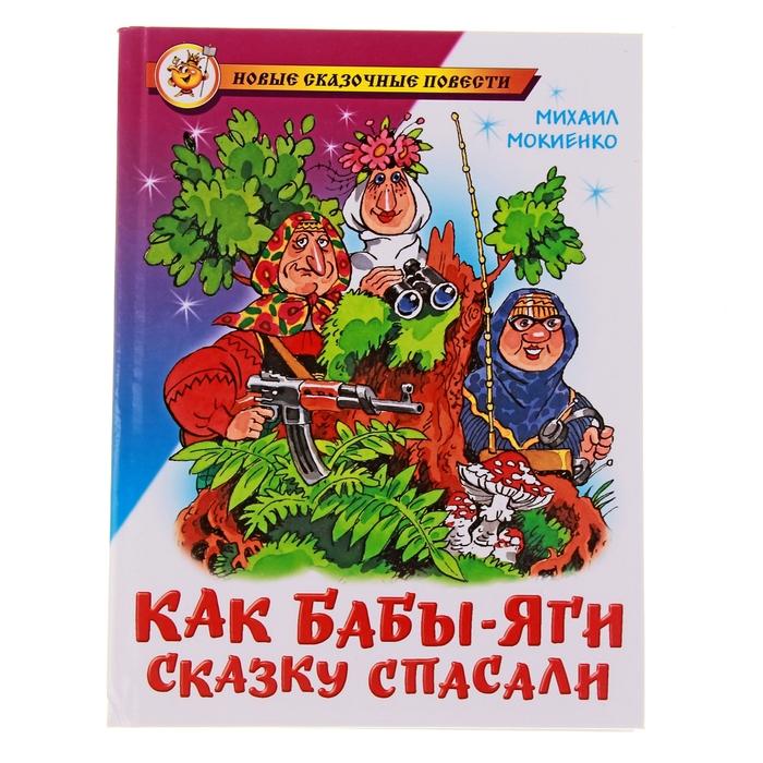 «Как Бабы-Яги сказку спасали», Мокиенко М. Ю.
