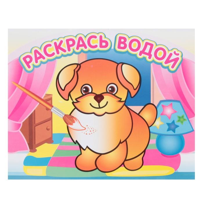 Водная раскраска «Добрый щенок»