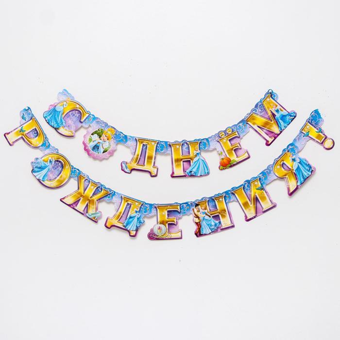 """Гирлянда на люверсах """"С Днем рождения!"""", Принцессы: Золушка"""