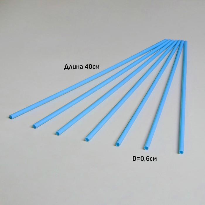 Трубочка для шаров, флагштоков и сахарной ваты, 41 см, d6 мм, цвет синий