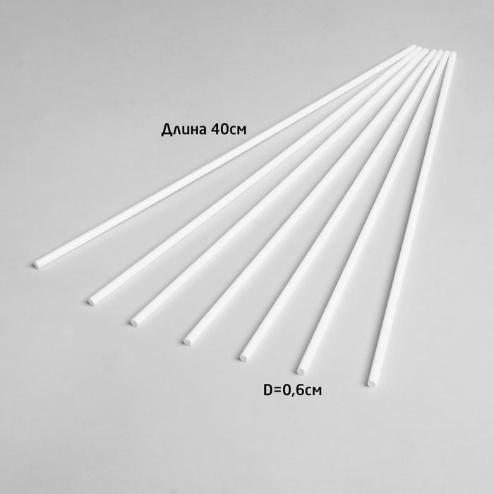 Трубочка для шаров, флагштоков и сахарной ваты, 41 см, d6 мм, цвет белый