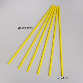 Трубочка для шаров, флагштоков и сахарной ваты, 41 см, d=6 мм, цвет жёлтый Ош