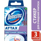 """Стикер для очищения унитаза Domestos """"Цветочная свежесть"""", 3 шт по 10 г - Фото 2"""