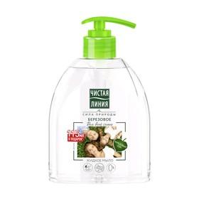 Жидкое мыло Чистая линия «Берёзовое», для всей семьи, 520 мл